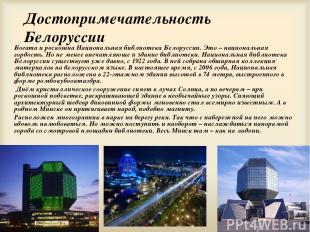 Достопримечательность Белоруссии Богата и роскошна Национальная библиотека Белор