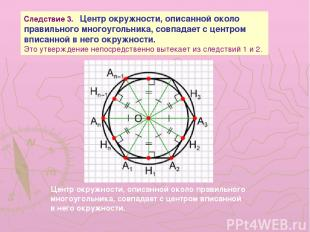 Центр окружности, описанной около правильного многоугольника, совпадает с центро