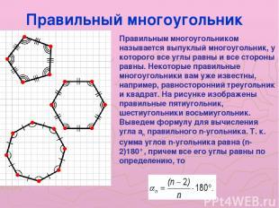 Правильным многоугольником называется выпуклый многоугольник, у которого все угл