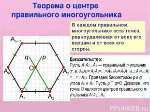 В каждом правильном многоугольнике есть точка, равноудаленная от всех его вершин
