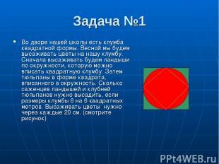 Задача №1 Во дворе нашей школы есть клумба квадратной формы. Весной мы будем выс