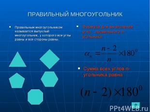 ПРАВИЛЬНЫЙ МНОГОУГОЛЬНИК Правильным многоугольником называется выпуклый многоуго