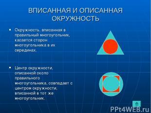 ВПИСАННАЯ И ОПИСАННАЯ ОКРУЖНОСТЬ Окружность, вписанная в правильный многоугольни