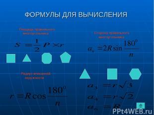 ФОРМУЛЫ ДЛЯ ВЫЧИСЛЕНИЯ Площадь правильного многоугольника Сторона правильного мн