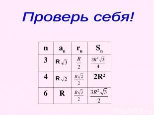 R R n an rn Sn 3 4 2R2 6 R