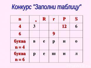 n αn R r P S 4 3 12 6 6 9 буква n = 4 в е р н о буква n = 6 р е ш и л