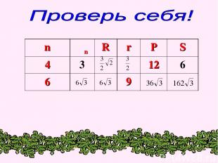 n αn R r P S 4 3 12 6 6 9