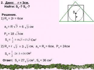 2. Дано: r = 3см. Найти: S3 -? S4 -? Решение. R3 = 2r = 6см a3 = R P3 = 18 см S3