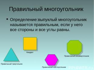 Правильный многоугольник Определение:выпуклый многоугольник называется правильны