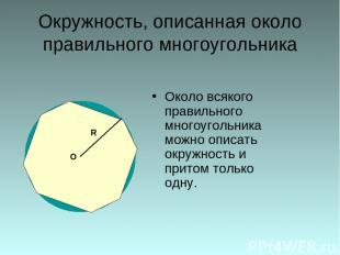 Окружность, описанная около правильного многоугольника Около всякого правильного