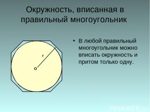 Окружность, вписанная в правильный многоугольник В любой правильный многоугольни