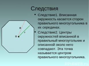 Следствия Следствие1. Вписанная окружность касается сторон правильного многоугол
