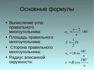 Основные формулы Вычисление угла правильного многоугольника: Площадь правильного