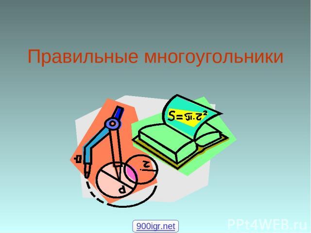 Правильные многоугольники 900igr.net