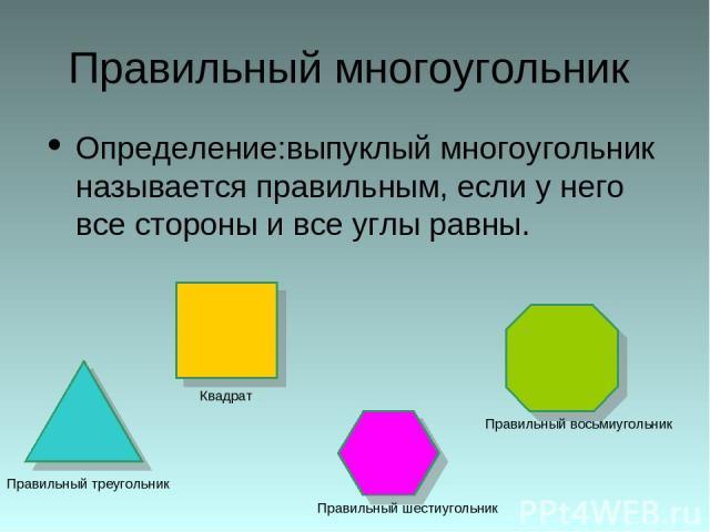 Правильный многоугольник Определение:выпуклый многоугольник называется правильным, если у него все стороны и все углы равны. Правильный треугольник Квадрат Правильный шестиугольник Правильный восьмиугольник