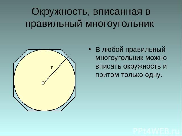 Окружность, вписанная в правильный многоугольник В любой правильный многоугольник можно вписать окружность и притом только одну. О r