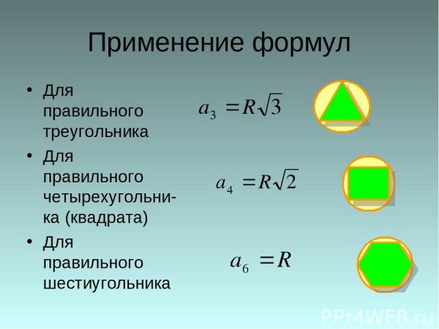 Применение формул Для правильного треугольника Для правильного четырехугольни-ка (квадрата) Для правильного шестиугольника