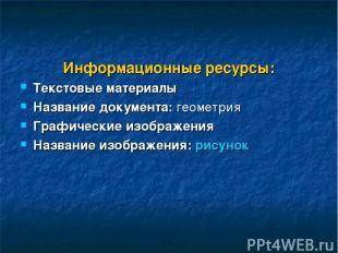 Информационные ресурсы: Текстовые материалы Название документа: геометрия Графич