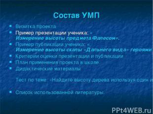 Состав УМП Визитка проекта Пример презентации ученика: «Измерение высоты предмет