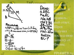Записав решение и найдя правиль- ный ответ, Шрек получил послед-нюю записку от Ф