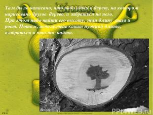 Там было написано, что надо идти к дереву, на котором нарисовано другое дерево,