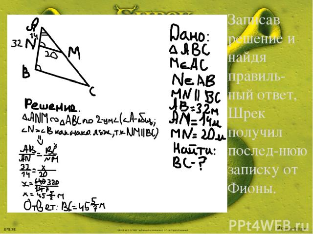 Записав решение и найдя правиль- ный ответ, Шрек получил послед-нюю записку от Фионы.