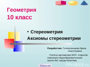 Геометрия 10 класс Стереометрия Аксиомы стереометрии Разработчик: Голоколенцева