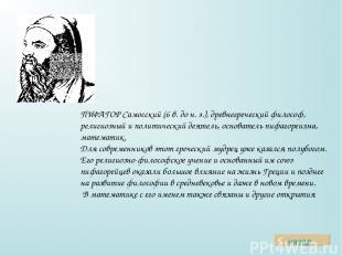 ПИФАГОР Самосский (6 в. до н. э.), древнегреческий философ, религиозный и полити