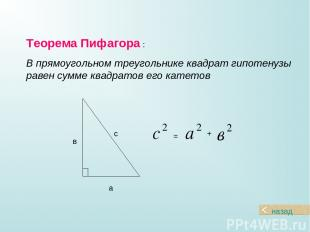 Теорема Пифагора : В прямоугольном треугольнике квадрат гипотенузы равен сумме к