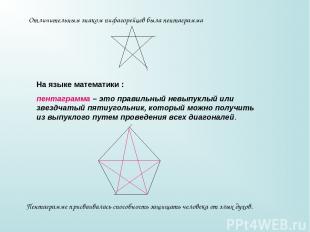 Отличительным знаком пифагорейцев была пентаграмма На языке математики : пентагр