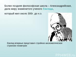 Более поздняя философская школа – Александрийская, дала миру знаменитого ученого
