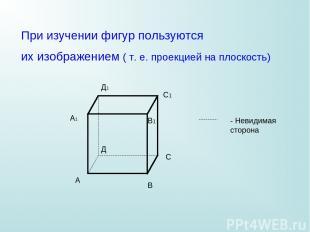 При изучении фигур пользуются их изображением ( т. е. проекцией на плоскость) -