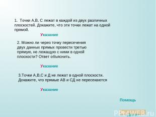 1. Точки А,В, С лежат в каждой из двух различных плоскостей. Докажите, что эти т