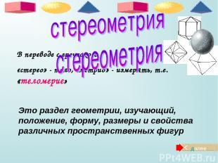 В переводе с греческого «стерео» - тело, «метрио» - измерять, т.е. «теломерие» Э