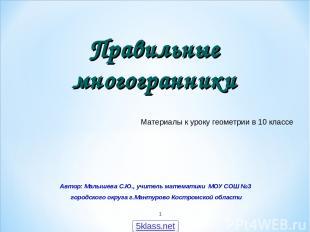 * Правильные многогранники Автор: Малышева С.Ю., учитель математики МОУ СОШ №3 г