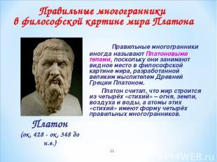 * Правильные многогранники иногда называют Платоновыми телами, поскольку они зан