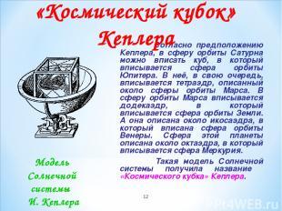 * Согласно предположению Кеплера, в сферу орбиты Сатурна можно вписать куб, в ко