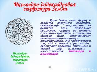* Ядро Земли имеет форму и свойства растущего кристалла, оказывающего воздействи