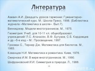 * Азевич А.И. Двадцать уроков гармонии: Гуманитарно-математический курс. М.: Шко