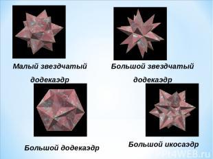 Большой звездчатый додекаэдр Большой икосаэдр Малый звездчатый додекаэдр Большой
