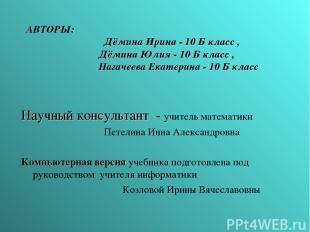 АВТОРЫ: Дёмина Ирина - 10 Б класс , Дёмина Юлия - 10 Б класс , Нагачеева Екатери