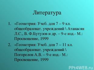 Литература «Геометрия: Учеб. для 7 – 9 кл. общеобразоват. учреждений \ Атанасян