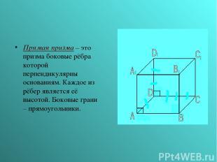 Прямая призма – это призма боковые рёбра которой перпендикулярны основаниям. Каж