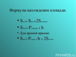Формулы нахождения площади. Sп.п = Sбок.+2Sоснован. Sбок.= Pоснован. + h Для пря