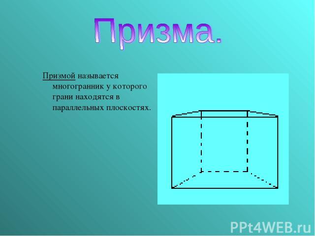 Призмой называется многогранник у которого грани находятся в параллельных плоскостях.