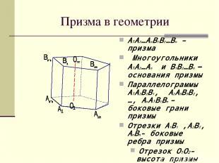 Призма в геометрии A1A2…AnB1B2…Bn – призма Многоугольники A1A2…An и B1B2…Bn – ос