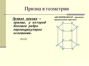 Призма в геометрии Прямая призма— призма, у которой боковое ребро перпендикуляр