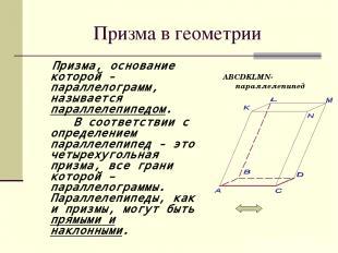 Призма в геометрии Призма, основание которой - параллелограмм, называется паралл
