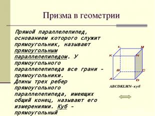Призма в геометрии Прямой параллелепипед, основанием которого служит прямоугольн