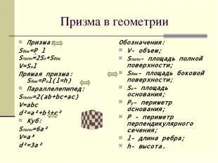 Призма в геометрии Призма: Sбок=P l Sполн=2Sо+Sбок V=Sоl Прямая призма: Sбок=Pоl